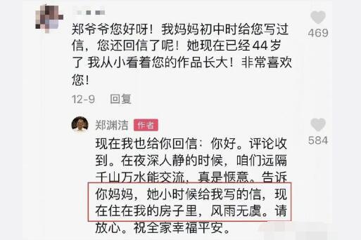 电银付加盟(dianyinzhifu.com):用实力尊重粉丝!郑渊洁买了10套房放读者写的信 第2张