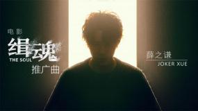 《缉魂》推广曲《野心》MV