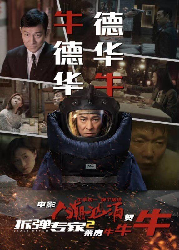 《人潮汹涌》何《拆弹专家2》发布刘德华2件联动
