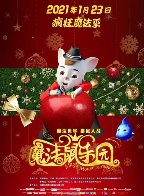 动画电影《魔法鼠乐园》发新海报 定档明年1月