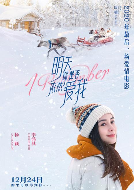 《明天你是否依然爱我》上映 杨颖演绎甜萌女友