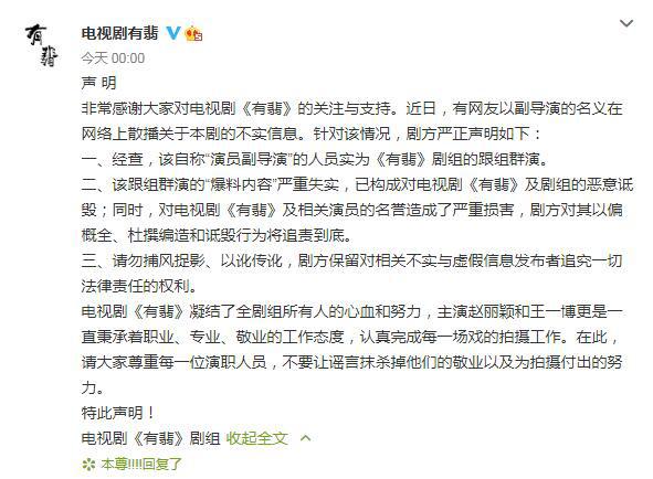 《有翡》官方微博发布《声明》 批驳不实消息