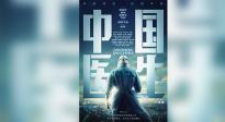 《中國醫生》發布海報 全陣容曝光眾星云集致敬醫務工作者