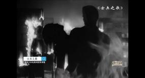 烈火中救死扶伤《士兵之歌》 精彩片段