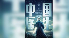 《中国医生》发布海报 全阵容曝光众星云集致敬医务工作者