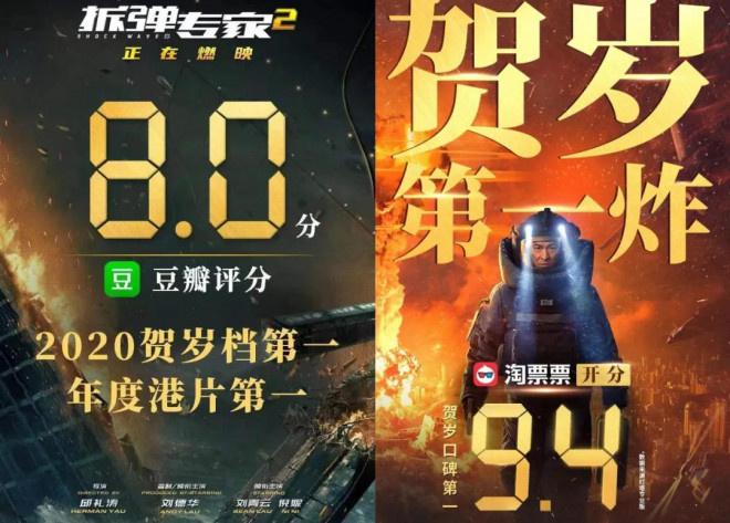 年度最佳香港电影!《拆弹专家2》炸续集法术?