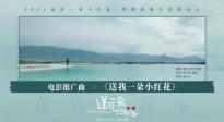 《送你一朵小紅花》推廣曲MV