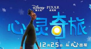 皮克斯《心灵奇旅》发新海报 全新视角理解人生
