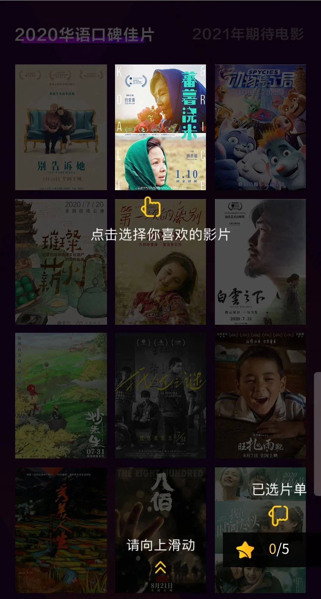 2020华语佳片调查开启 电影频道邀您晒出年度片单