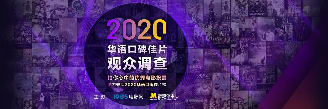 2020華語佳片調查開啟 電影頻道邀您曬出年度片單