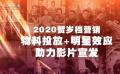 2020賀歲檔營銷:物料投放+明星效應助力影片宣發
