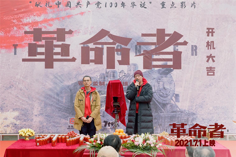 管虎监制《革命者》上海开机 发张颂文概念海报
