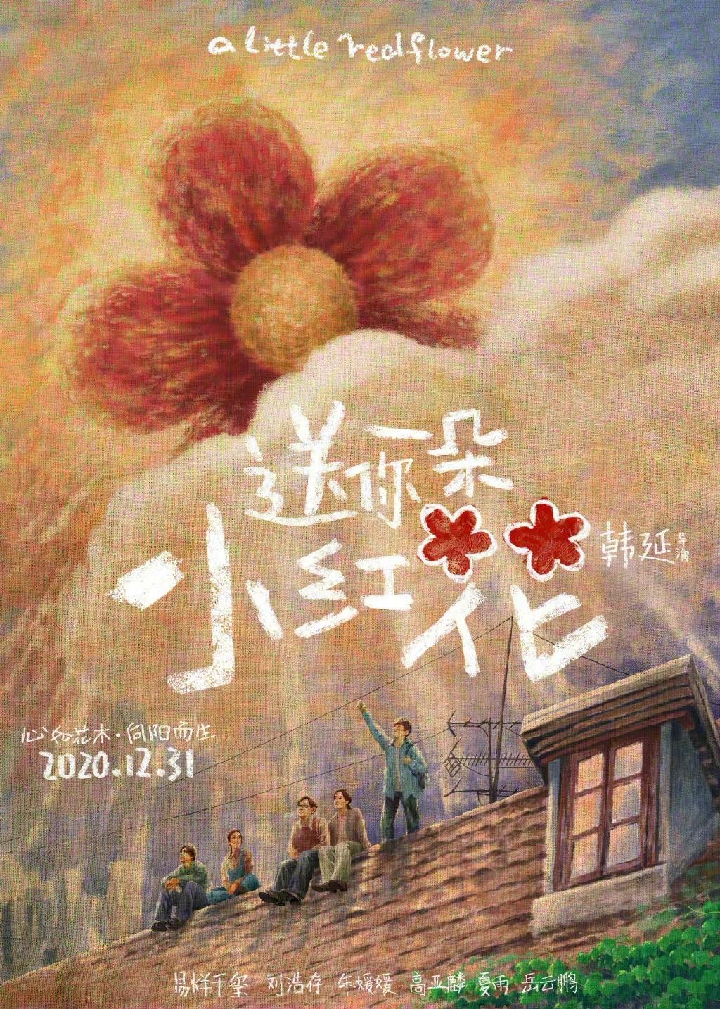 预热!黄海为《送你一朵小红花》设计了一张珍藏版海报