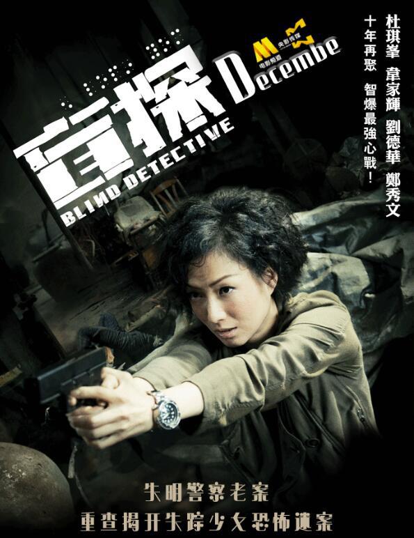 usdt不用实名买卖(caibao.it):电影频道本周精彩︱刘德华古天乐韩庚变身神探 第2张