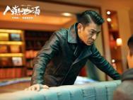 """《人潮洶涌》曝""""有喜有戲""""預告 劉德華肖央對峙"""