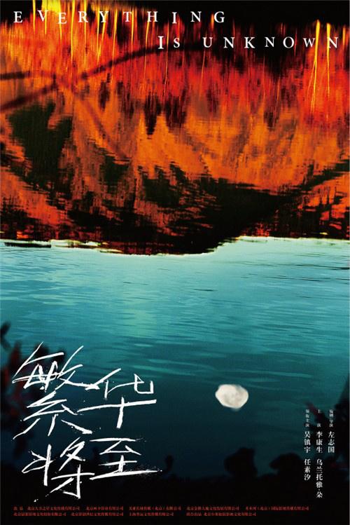 《繁华将至》杀死海报暗示吴镇宇和任素熙的关系
