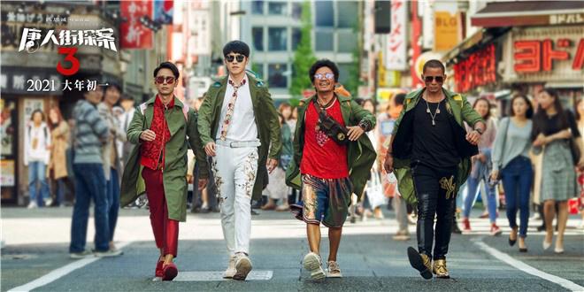 系列经典角色齐聚《唐人街探案3》 你最期待谁?
