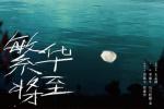 《繁華將至》殺青曝海報 暗示吳鎮宇任素汐關系