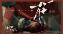 《送你一朵小紅花》全新歌曲《花》MV