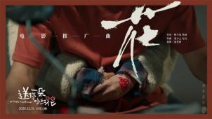 《送你一朵小红花》全新歌曲《花》MV