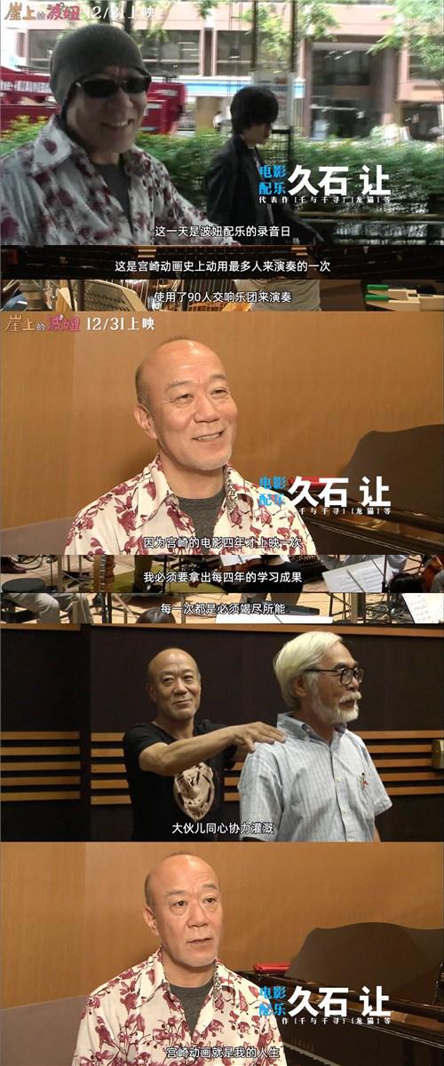 """电银付(dianyinzhifu.com):""""一起加油""""!《崖上的波妞》宫崎骏手写信曝光 第7张"""