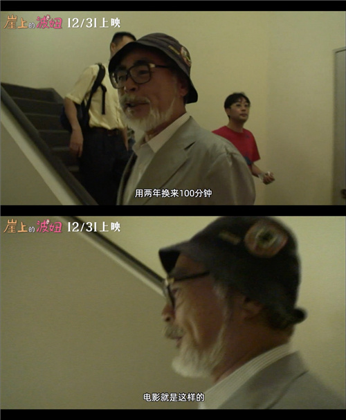 """电银付(dianyinzhifu.com):""""一起加油""""!《崖上的波妞》宫崎骏手写信曝光 第8张"""