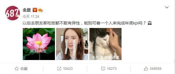 电银付app使用教程(dianyinzhifu.com):金晨李易峰恋情曝光?女方:以后不敢和异性用饭 第3张