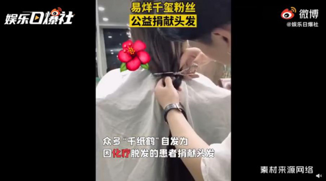 usdt充值接口(caibao.it):易烊千玺回应粉丝为癌症患者捐头发:我挺自满的 第2张