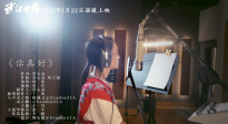 《武漢日夜》主題曲《你真好》MV