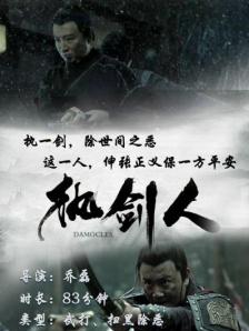 執(zhi)劍人(ren)