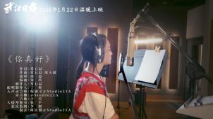 《武汉日夜》主题曲《你真好》MV