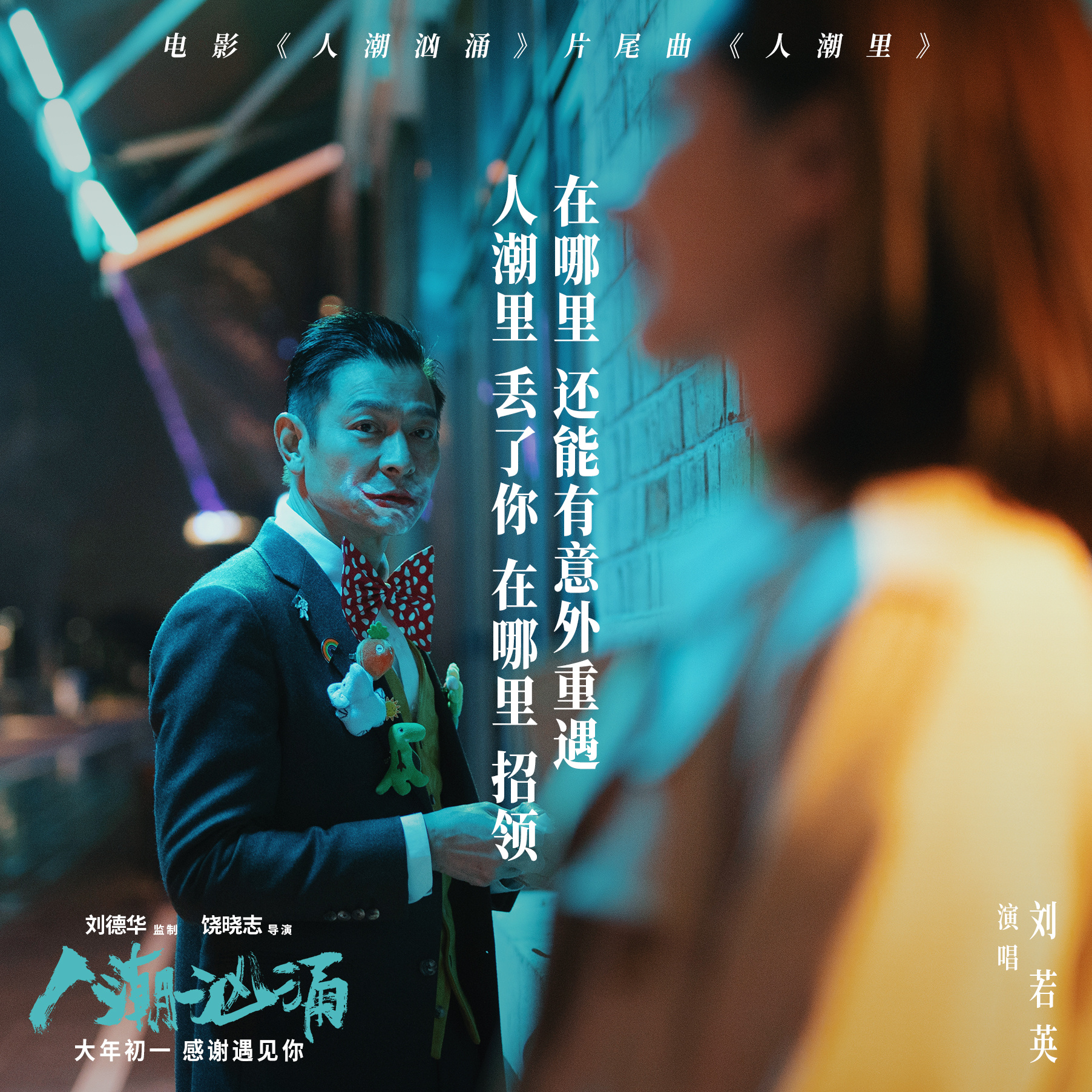电银付加盟(dianyinzhifu.com):刘若英刘德华16年后再对唱 《人潮汹涌》曝片尾曲 第2张