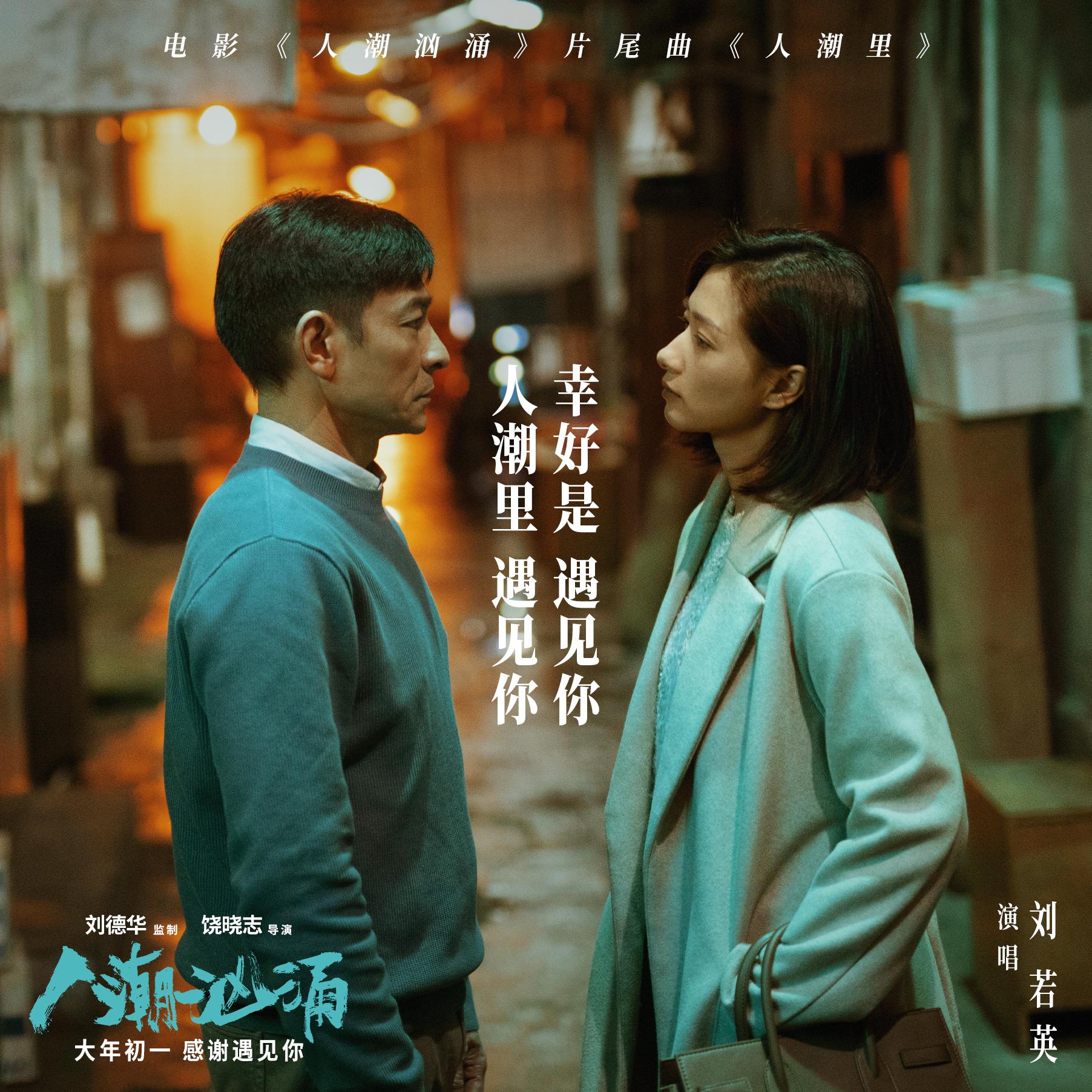 电银付加盟(dianyinzhifu.com):刘若英刘德华16年后再对唱 《人潮汹涌》曝片尾曲 第4张