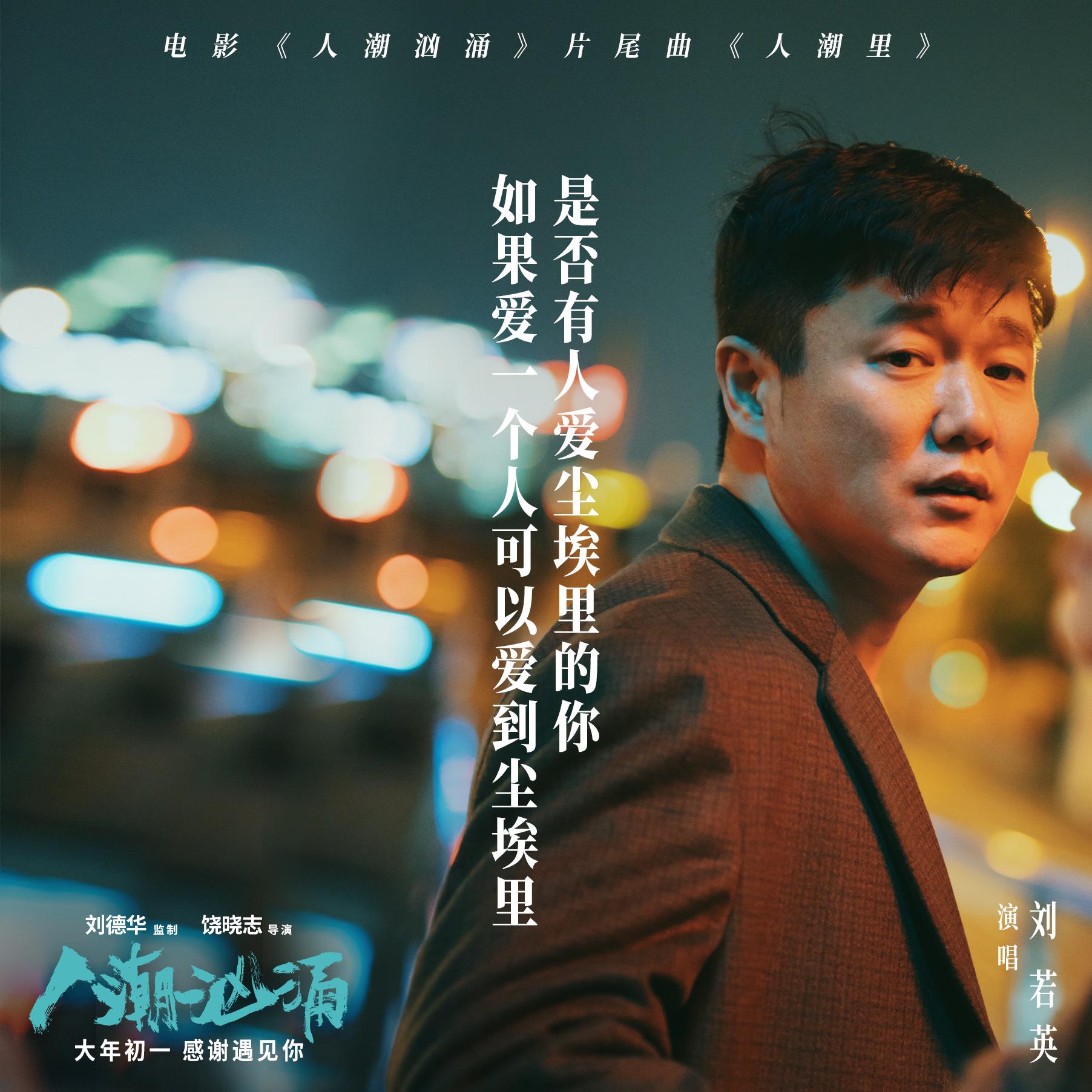 电银付加盟(dianyinzhifu.com):刘若英刘德华16年后再对唱 《人潮汹涌》曝片尾曲 第5张