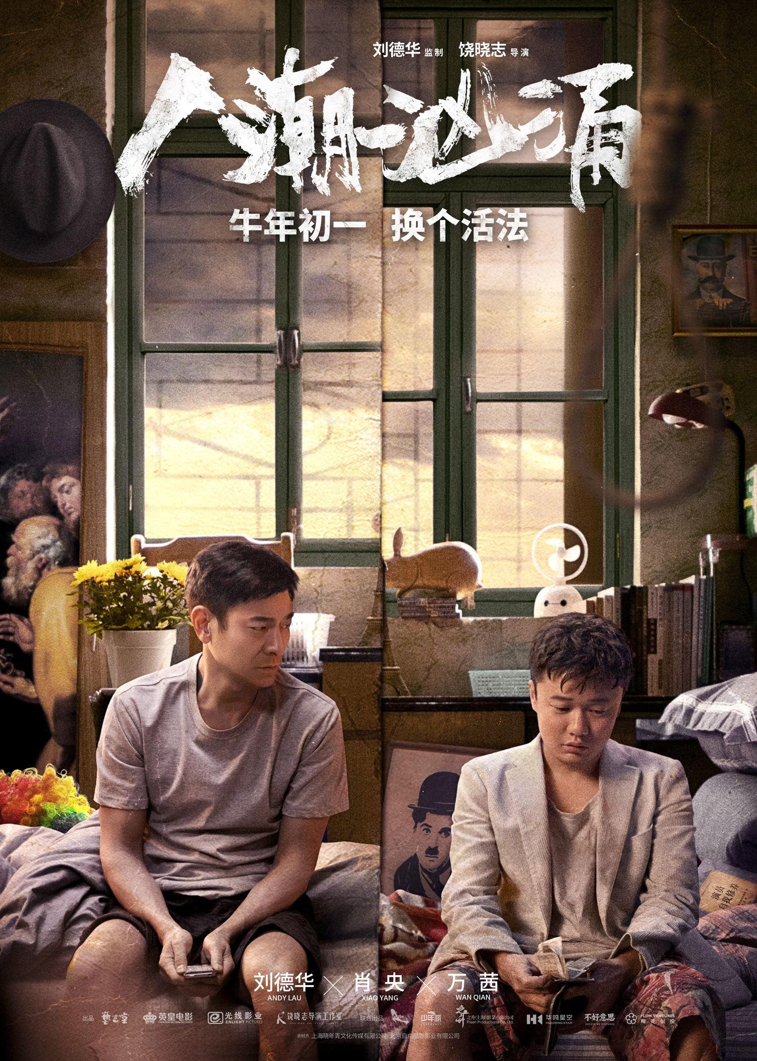 电银付加盟(dianyinzhifu.com):刘若英刘德华16年后再对唱 《人潮汹涌》曝片尾曲 第6张