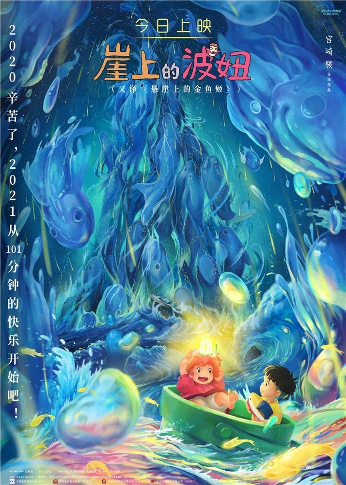 电银付app使用教程(dianyinzhifu.com):《崖上的波妞》12.31上映 用宫崎骏童话笑迎2021 第2张