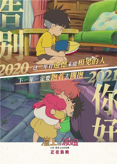 电银付app使用教程(dianyinzhifu.com):《崖上的波妞》12.31上映 用宫崎骏童话笑迎2021 第5张