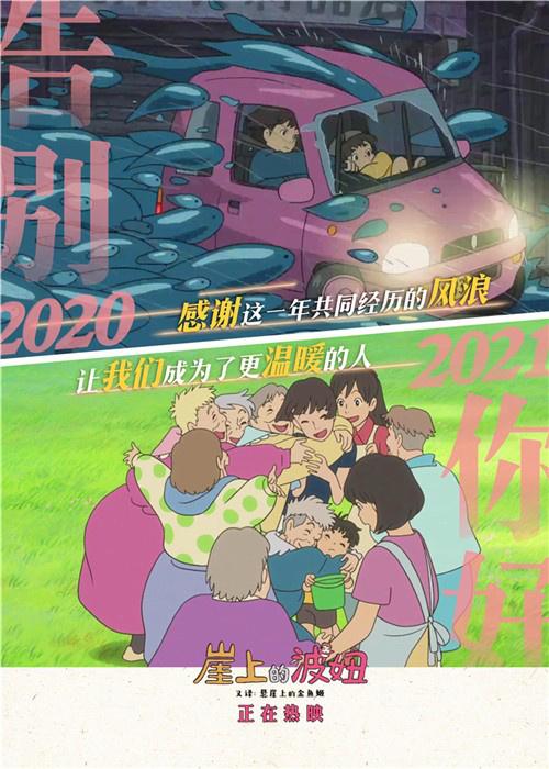 电银付app使用教程(dianyinzhifu.com):《崖上的波妞》12.31上映 用宫崎骏童话笑迎2021 第3张