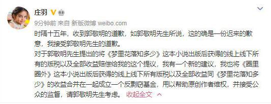 电银付app安装教程(dianyinzhifu.com):郭敬明时隔15年为剽窃事宜致歉 作家庄羽示意接受 第2张