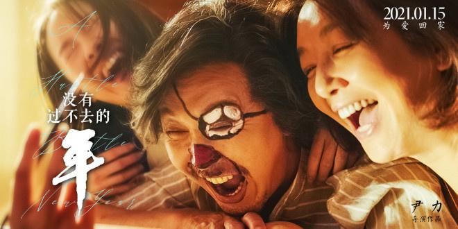《没有过不去的年》海报宣布吴港江郭珊陶出道