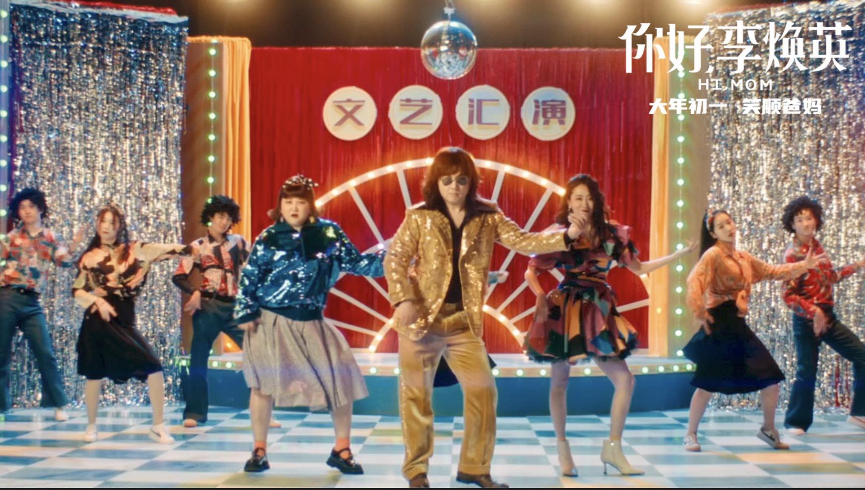 """笑喷!""""发布推广歌曲 贾腾跳着妖娆的迪斯科"""