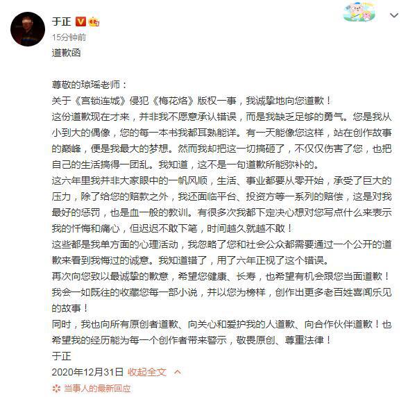 电银付官网(dianyinzhifu.com):于正向琼瑶致歉 郭敬明时隔15年为剽窃致歉庄羽 第1张