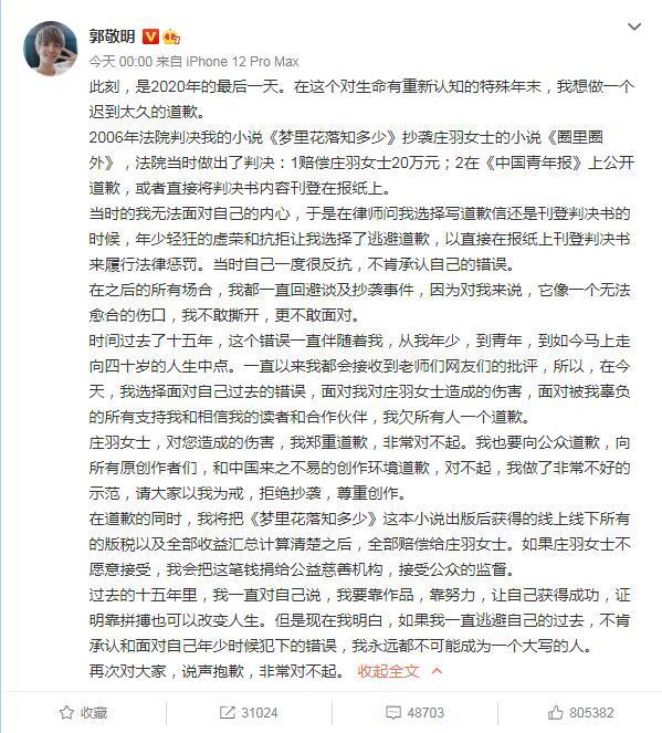 电银付官网(dianyinzhifu.com):于正向琼瑶致歉 郭敬明时隔15年为剽窃致歉庄羽 第2张