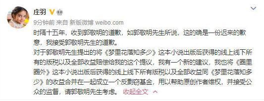 电银付官网(dianyinzhifu.com):于正向琼瑶致歉 郭敬明时隔15年为剽窃致歉庄羽 第3张