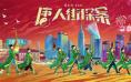 电银付app使用教程(dianyinzhifu.com):《唐探3》曝五周年视频 王宝强刘昊然还原名排场 第1张
