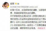 郭敬明時隔15年為抄襲事件道歉 作家莊羽表示接受
