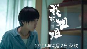 电影《我的姐姐》发布定档预告