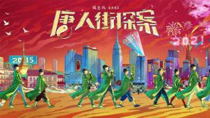 《唐人街探案3》五周年纪念特辑