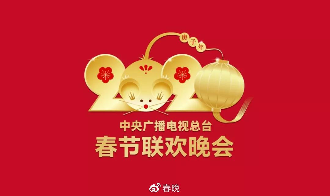 官宣!2020春晚在河南郑州、粤港澳大湾区两地设立分会场