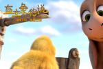 可A可萌!奇幻动画《直立象传说》踏上未知旅程